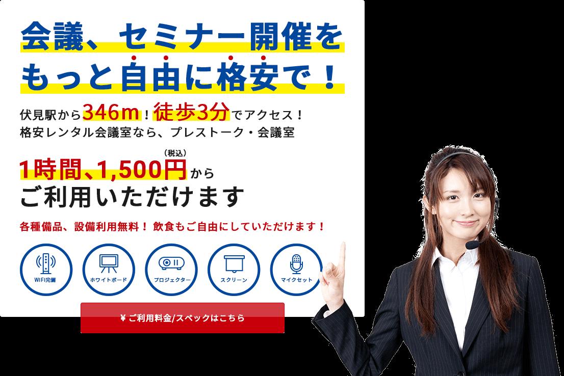 会議、セミナー開催をもっと自由に格安で!1時間1,500円から!伏見駅徒歩3分