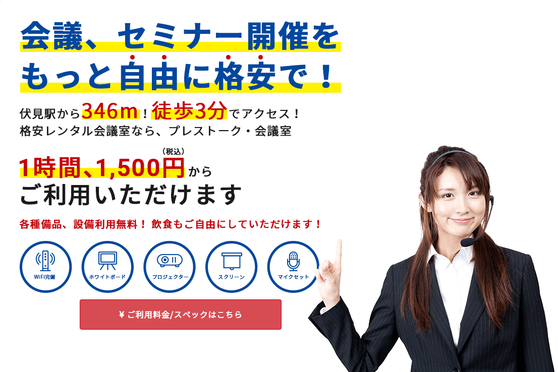 会議、セミナー開催をもっと自由に格安で!1時間1,000円から!伏見駅徒歩3分